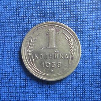 Монета 1 копейка СССР 1938
