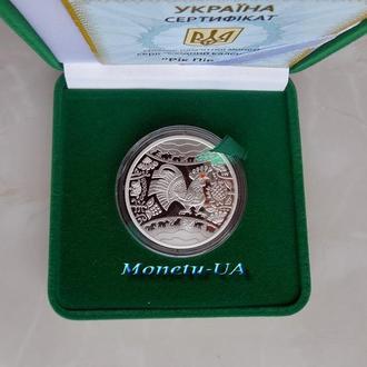 Срібна монета Рік Півня Східний календар 2016 НБУ серебро Год Петуха Восточный календарь Ag 15.55 г