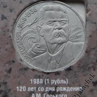 1 рубль  Горький  1988 г.