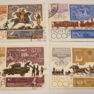 История отечественной почты 1965