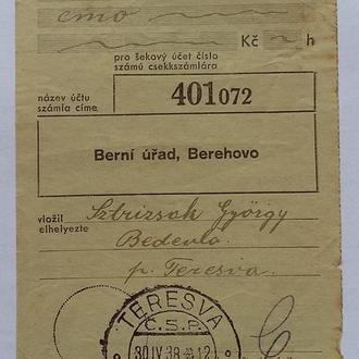 Двуязычное гашение TERESVA - ТЕРЕСВА a 30. IV .1938 г CSP