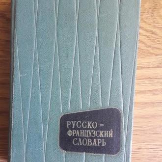 В.В.Потоцкая, Н.П.Потоцкая Русско-французский словарь (около 25000 слов).