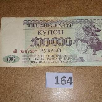 Приднестровье 500000 рублей  (№164)