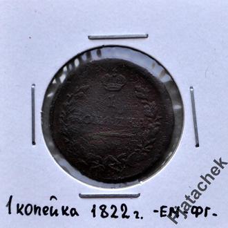 1 копейка 1822 г