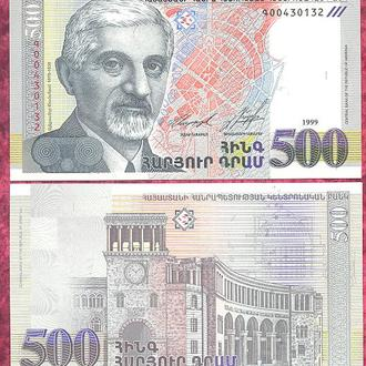 Боны СНГ Армения 500 драм 1999 г.