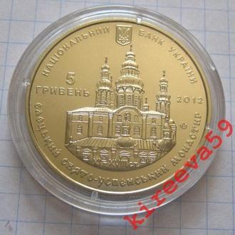 Україна_ Єлецький Свято-Успенський монастир   5грн. 2012р.