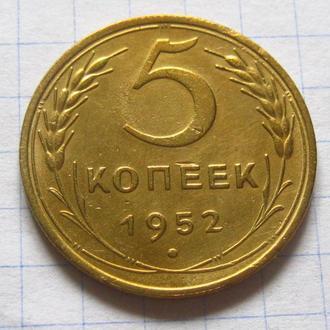 СССР_ 5 копеек 1952 года оригинал