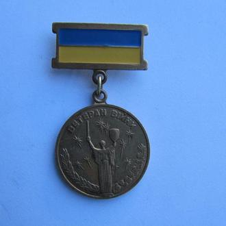 Знак Ветеран ВВВ. Участник Войны