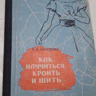 Как научиться кроить и шить В.Насонова