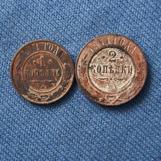Россия 1 и 2 коп 1911 г