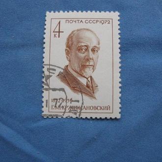 СССР, 1972 год Кржижановский