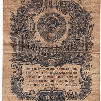 СССР 1 рубль 1947 2-й выпуск, 1957 1-й шрифт, 15 лент