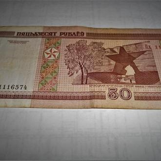 Оригинал. Беларусь 50 рублей 2000 года. Серия:Пх 1116574.