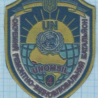 Шеврон ВС Украины. Миротворцы. 4 ремонтно-восстановительный батальон. ЗСУ. ООН. Сьерра-Леоне.