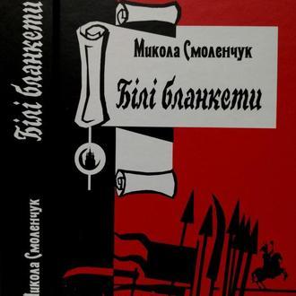 М.Смоленчук - Білі бланкети
