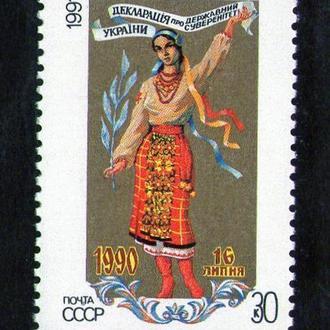 SS 1991 г. 1991, июль. Декларация о государственном суверенитете Украины  (Чистые (**)), КЦ40р.