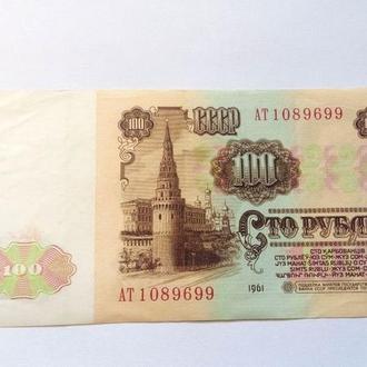 СССР 100 рублей 1961 год. Еще 100 лотов!
