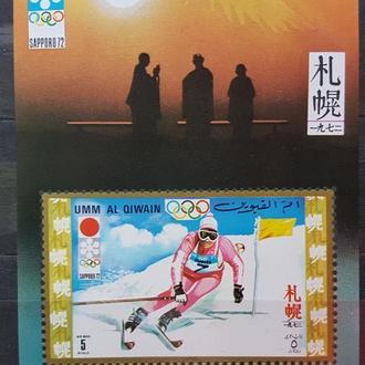 Умм Эль Кувейн 1972 Олимпиада-72 Саппоро блок  Михель = 5евро**