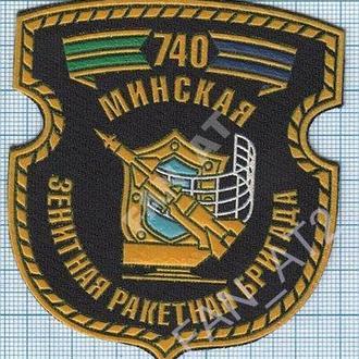 Шеврон Нашивка ВС ПВО РБ. 740 Минская зенитная ракетная бригада. Республика Беларусь