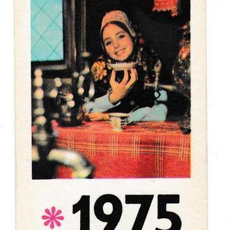 Календарик 1975 Девушка, самовар