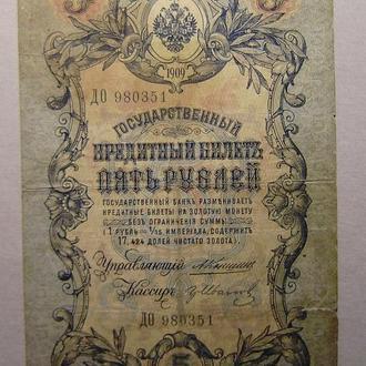 5 рублей 1909 Коншин- Гр. Иванов, серия ДО