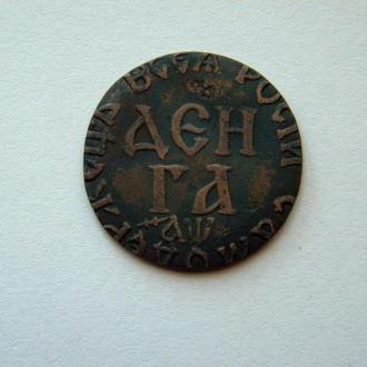 Деньга Петра I. 1700 г.