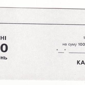 100 гривен, вкладыш к банковской упаковке,  1000 листов на 100000 гривен.