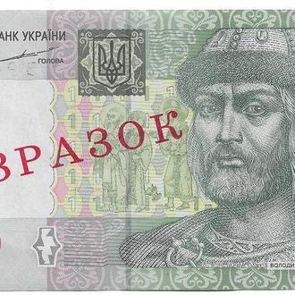 1 гривна Украина образец зразок specimen 2004 редкая