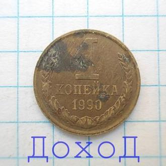 Монета СССР 1 копейка 1990 №23