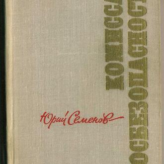 книга Комиссар госбезопасности - Ю. Семенов