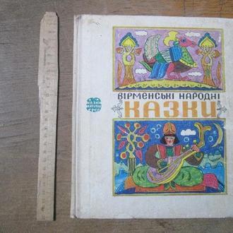 Вірменські народні казки.