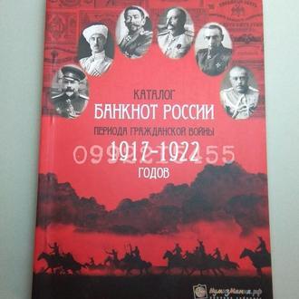 Каталог банкнот России периода гражданской войны 1917-1922 годов