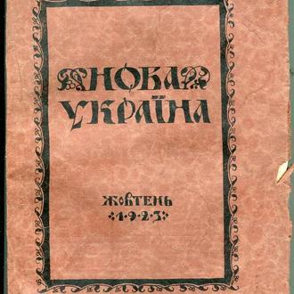 НОВА УКРАЇНА, жовтень 1923 р.