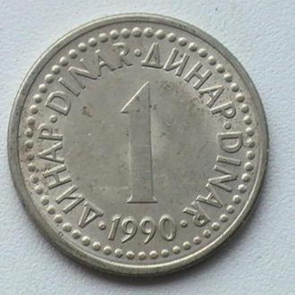 1 Дінар 1990 р Югославія 1 Динар 1990 г Югославия