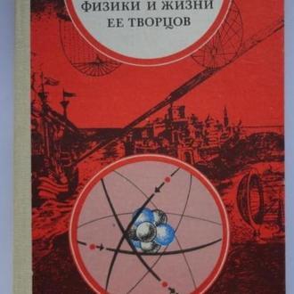 Ф.М. Дягилев - Из истории физики и жизни ее творцов