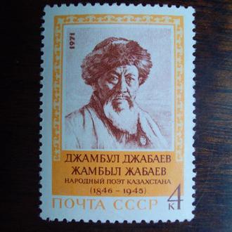 CCCР.1971г. Джамбул Джабаев. Полная серия. MNH