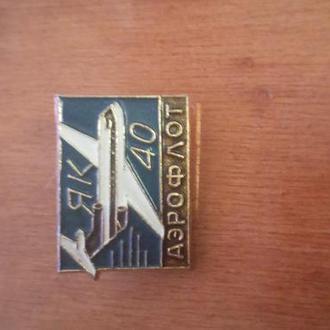 Знак авиации СССР ЯК 40