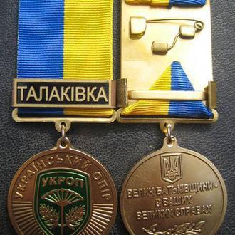 Медаль АТО УКРОП Талаківка Состояние Люкс Оригинал