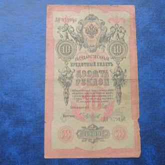Банкнота 10 рублей Россия 1909 Шипов Чихиржин ДН 379949