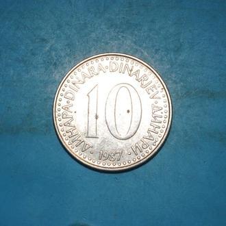 10 динар 1987 г Югославия
