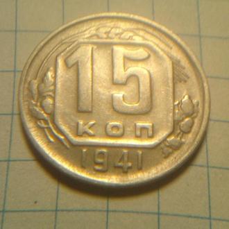 15 копеек 1941 брак гурта.