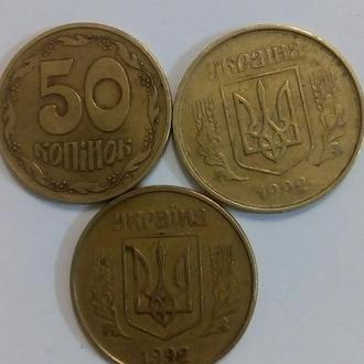 50 копеек 1992 год.