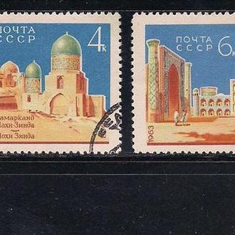 СССР, 1963 г., архитектурные памятники, Самарканд