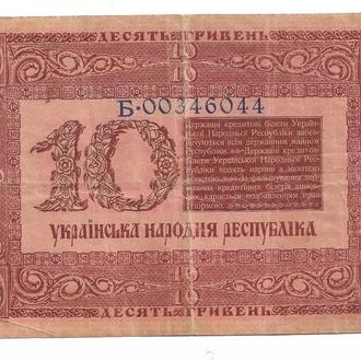 10 гривен Украина 1918 УНР редкая серия Б