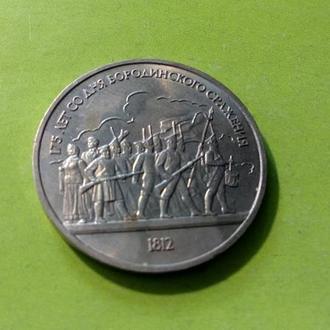 СССР Бородино Солдаты 1 рубль! Мешковые. Еще 100 лотов!