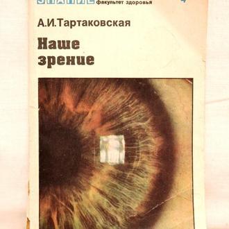 Книга Наше зрение А.И.Тартаковская 1981г. факультет здоровья советы