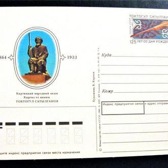 PK 1989 г. 125 лет со дня рожд. Ток. Сатылганова