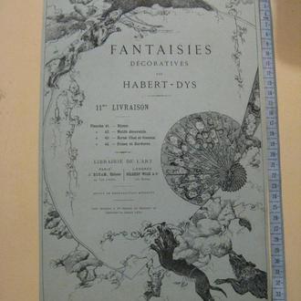 Афиша выставки 1887 год, которая проводится в книжных магазинах Парижа и Лондона! 35*21