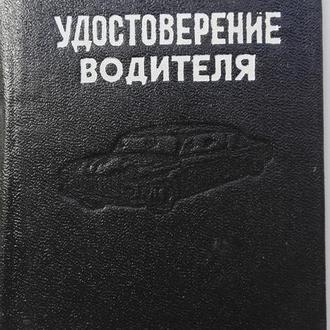 Удостоверение водителя - обложка. СССР 1980-й год.