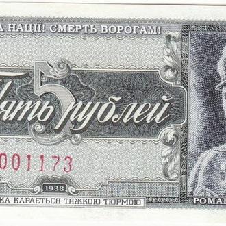 Шухевич 5 рублей современный выпуск